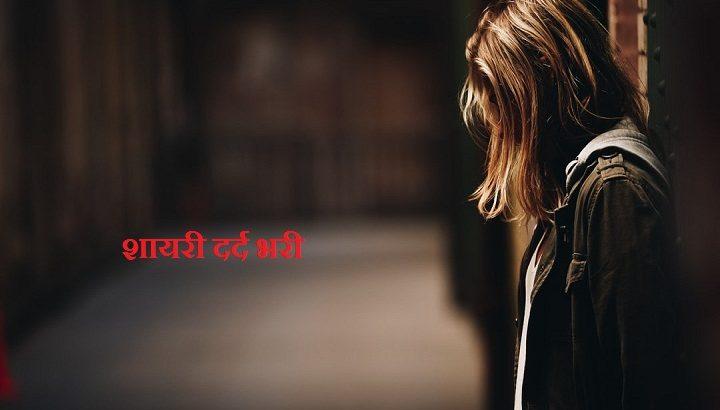 Dard bhari Hindi Shayari , शायरी दर्द भरी