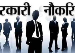 12th pass government job vacancy in UIDAI