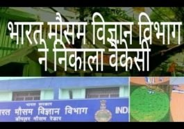 भारत मौसम विज्ञान विभाग भर्ती