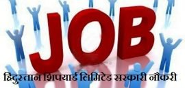हिंदुस्तान शिपयार्ड लिमिटेड सरकारी नौकरी