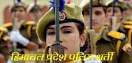 हिमाचल प्रदेश पुलिस भर्ती 2017