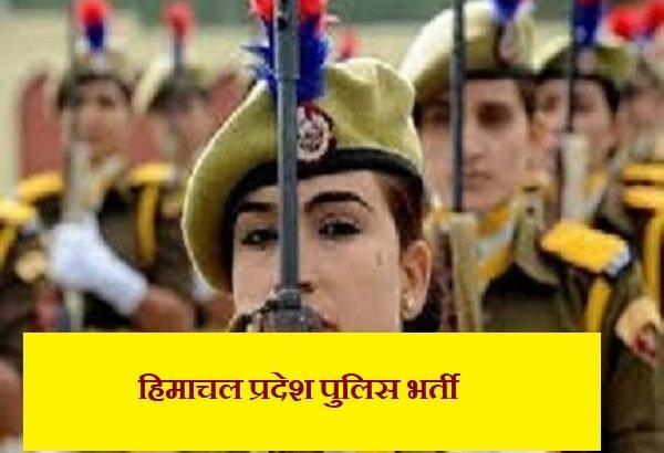 हिमाचल पुलिस भर्ती 2019, HP Police Constable Bharti 2019