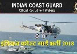 इंडियन कोस्ट गार्ड भर्ती 2018