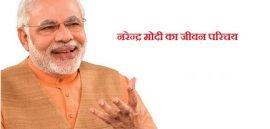 प्रधानमंत्री नरेन्द्र मोदी का जीवन परिचय