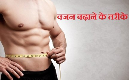 वजन बढ़ाने के तरीके