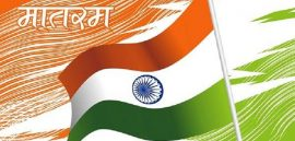 Vande Mataram National Song Of India