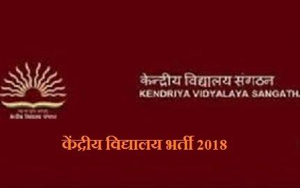 केंद्रीय विद्यालय KVS भर्ती 2018, केवीएस भर्ती 2018