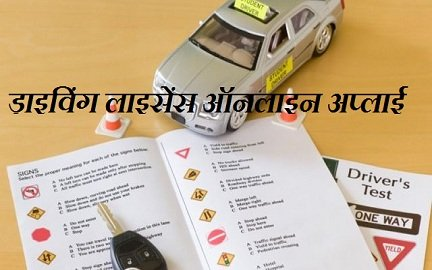 ड्राइविंग लाइसेंस ऑनलाइन अप्लाई