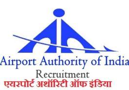 एयरपोर्ट अथॉरिटी ऑफ इंडिया में बंपर वैकेंसी