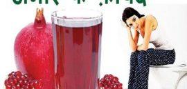 health benefits of pomegranate (अनार का जूस पीने के फायदे)