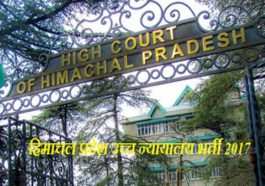 हिमाचल प्रदेश में सरकारी नौकरी