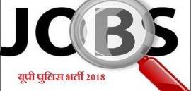 यूपी पुलिस भर्ती 2018, UP Police Bharti 2018