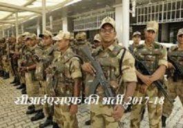 सी आई एस एफ भर्ती 2017-18, CISF Bharti 2017