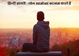 हिन्दी शायरी : लोग खामोखां बदनाम करते हैं