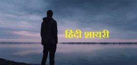 हिंदी शायरी, Hindi Shayari Latest