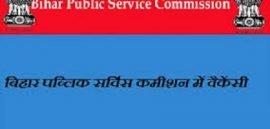 BPSC भर्ती 2018, बीपीएससी भर्ती 2018