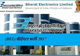 BEL Recruitment in Hindi, बीईएल भर्ती 2017