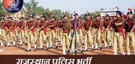 राजस्थान पुलिस भर्ती 2018 अधिसूचना, Rajasthan Police Bharti 2018