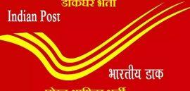 डाकघर भर्ती 2021 लागू ऑनलाइन, पोस्ट आफिस भर्ती | Post Office Jobs 2021