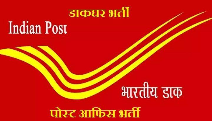 डाकघर भर्ती 2021 लागू ऑनलाइन, पोस्ट आफिस भर्ती   Post Office Jobs 2021