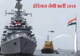 इंडियन नेवी भर्ती 2018, Navy Bharti