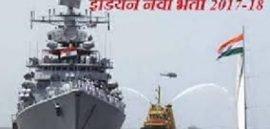 Indian Navy MTS Recruitment 2018, इंडियन नेवी मल्टी टास्किंग ग्रुप C भर्ती