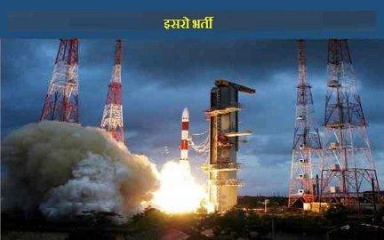 इसरो भर्ती 2018 लागू ऑनलाइन, ISRO Bharti 2018