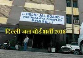दिल्ली जल बोर्ड भर्ती 2018