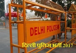 दिल्ली पुलिस भर्ती 2017-18