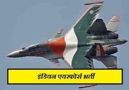 इंडियन एयरफोर्स भर्ती 2018, Indian Airforce Bharti 2018