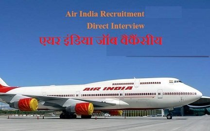 Air India Govt Job Vacancy, एयर इंडिया जॉब वैकैंसीय