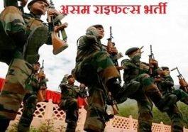 असम राइफल्स भर्ती 2018, Assam Rifle Rally Bharti