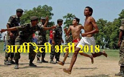ज्वाइन इंडियन आर्मी, आर्मी रैली भर्ती 2018