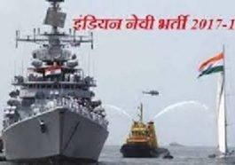 Indian Navy MTS Recruitment 2018