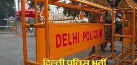 दिल्ली पुलिस भर्ती 2018