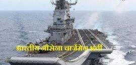 भारतीय नौसेना भर्ती 2019 ऑनलाइन एप्लीकेशन: चार्जमेन के रिक्त 172 पदों पर आवेदन, indian navy chargeman recruitment 2019