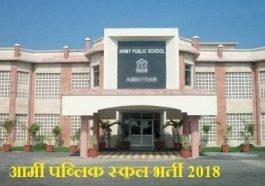आर्मी पब्लिक स्कूल भर्ती 2018