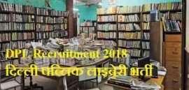 DPL Recruitment 2018, दिल्ली पब्लिक लाइब्रेरी भर्ती 2018