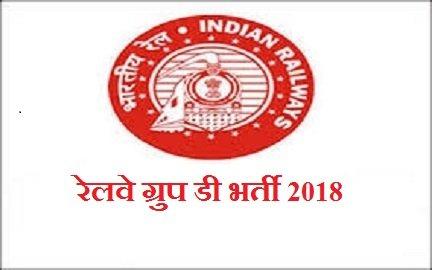 रेलवे ग्रुप डी भर्ती 2018