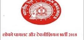 रेलवे लोको पायलट भर्ती 2018