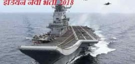 इंडियन नेवी भर्ती 2018, Navy Bharti 2018 10th Pass