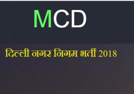 दिल्ली नगर निगम भर्ती 2018
