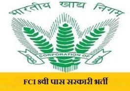 FCI Bharti 2018