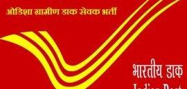 ओडिशा ग्रामीण डाक सेवक भर्ती 2019 | Odisha Postal Circle Recruitment 2019