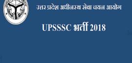 UPSSSC भर्ती 2018
