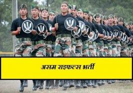असम राइफल्स भर्ती 2019, Assam Rifle Rally Bharti 2019 Notification