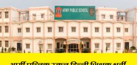 आर्मी पब्लिक स्कूल दिल्ली शिक्षक भर्ती 2019: पीजीटी, टीजीटी शिक्षक, डांस टीचर भर्ती | Army Public School Recruitment 2019