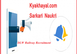 DLW Railway Recruitment 2019