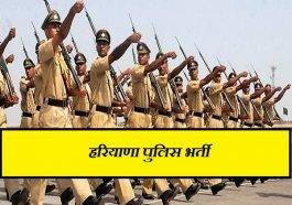 हरियाणा पुलिस भर्ती 2021, Haryana Police Constable Bharti 2021