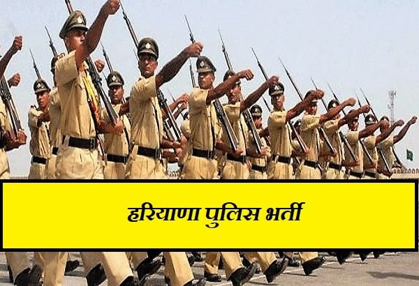 हरियाणा पुलिस भर्ती 2019, Haryana Police Constable Bharti 2019